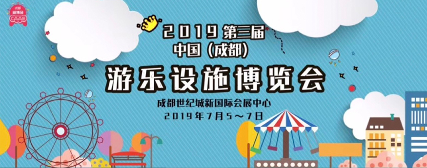 2019中国(成都)旅游景区创新发展博览会火热报名中……