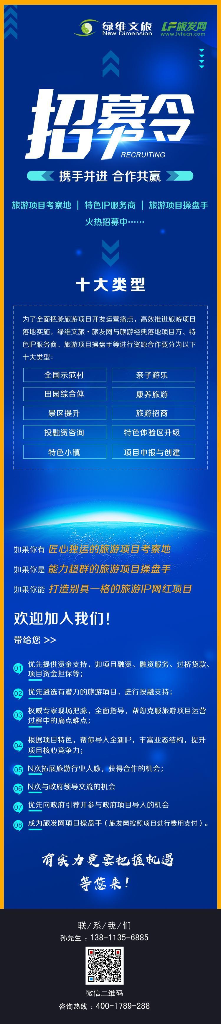 招募令-内页海报7.jpg