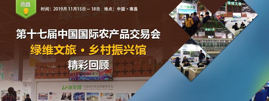 绿维文旅•乡村振兴馆盛装亮相第十七届农交会!