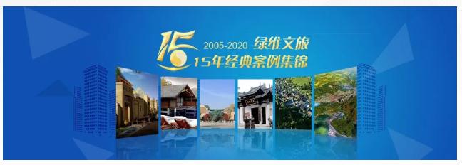 绿维十五周年案例展播:乡村振兴项目经典案例