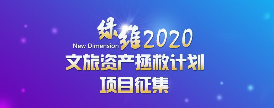 2020文旅资产拯救计划